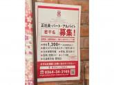 KURASHI 横浜赤レンガ倉庫店