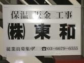 株式会社東和 新座工場