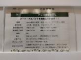 iFC 中央林間東急スクエア店