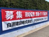 白濱建設株式会社