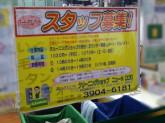 クリーニングショップ ニューN(エヌ) 田無南口店