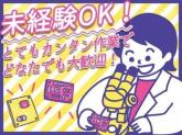 ミライク株式会社 札幌営業所(電子部品の組付けスタッフ)