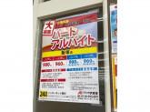 クスリのアオキ 飯塚店