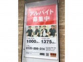 吉野家 254線新座店