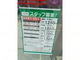 まいばすけっと 蒲田駅西店