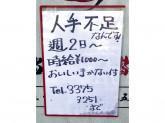 旨めぇもん屋 きゅう 中野坂上店