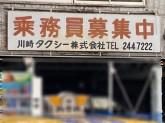 川崎タクシー株式会社