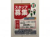 セブン-イレブン 太田市細谷バイパス店