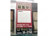 ウェーブ(WAVE) 豊橋汐田橋店