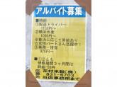 花村米穀株式会社 本店