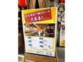 鳥良商店 平塚パールロード店