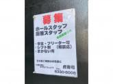 虎寿司 江坂店