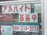 ファミリーマート 岡山東花尻店