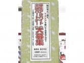 ヨシヅヤ 甚目寺店