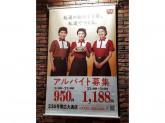 すき家 236号帯広大通店