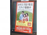 ワタミの宅食 東京北営業所