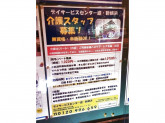 デイサービスセンター遊・新横浜/すこや家・北新横浜/訪問看護ステーション新横浜