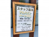 炭火焼肉 ひばち 本店