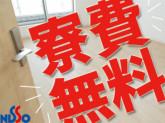 日総工産株式会社/お仕事No.123099