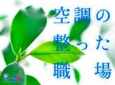 日総工産株式会社/お仕事No.124395