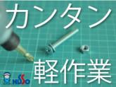 日総工産株式会社/お仕事No.122160