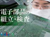 日総工産株式会社/お仕事No.124602