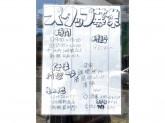 ふらいぱん 本山店