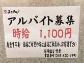 九州料理よかたい 横浜スカイビル店