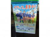 ファミリーマート 花岡十三元今里店