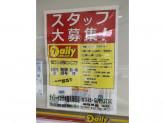 デイリーヤマザキ 鶴見潮田店