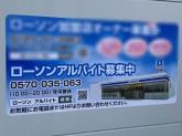 ローソン 志木ニュータウン店