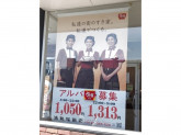 すき家 浦和桜田店