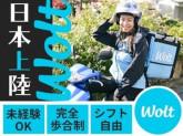 wolt(ウォルト)京急蒲田駅周辺エリア4