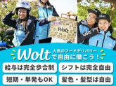 wolt(ウォルト)東京/西永福駅周辺エリア5
