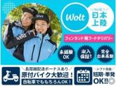 wolt(ウォルト)東京/富士見ケ丘駅周辺エリア6
