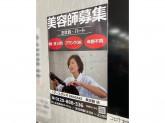 ヘアースタジオIWASAKI 大阪・東淡路店