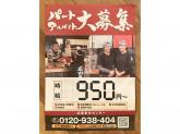 ラー麺ずんどう屋 奈良田原本町店