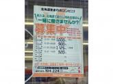 セイコーマート 北7条店