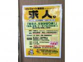 キシフォート 蒲田店