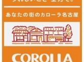 トヨタカローラ名古屋 東海富木島店