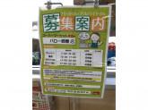 スーパーマーケットバロー 師勝店
