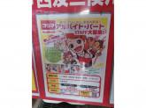 コジマ×ビックカメラ 西友二俣川店
