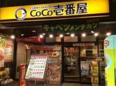 カレーハウスCoCo壱番屋 中央区堺筋本町店