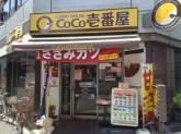 カレーハウスCoCo壱番屋 中央区本町4丁目店