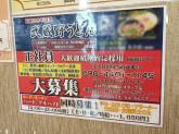 竹國 武蔵野うどん 豊田四郷店