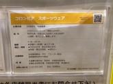 コロンビア 三井アウトレットパーク倉敷店
