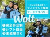 wolt(ウォルト)東京/駒込駅周辺エリア9