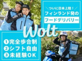 wolt(ウォルト)松陰神社前駅周辺エリア9