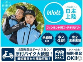 wolt(ウォルト)松原駅周辺エリア7