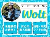 wolt(ウォルト)東京/入谷駅周辺エリア8